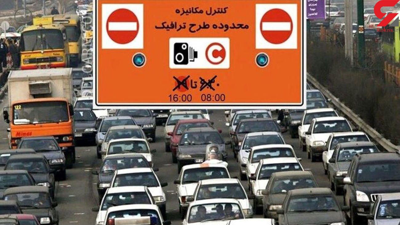 شرایط ورود به محدوده طرح ترافیک در سال ۱۴۰۰ اعلام شد