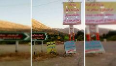 رقص گردشگران و ورود گردشگر به آبشار مارگون ممنوع شد + سند