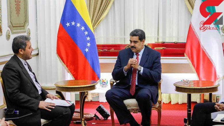 ونزوئلا: به اتحاد استراتژیک با ایران ادامه میدهیم