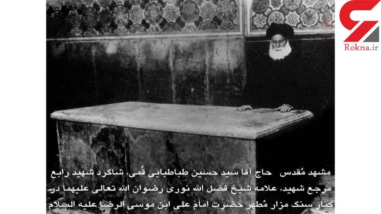 تصویر قدیمی از سنگ مزار امام رضا (ع) که تاکنون ندیده اید