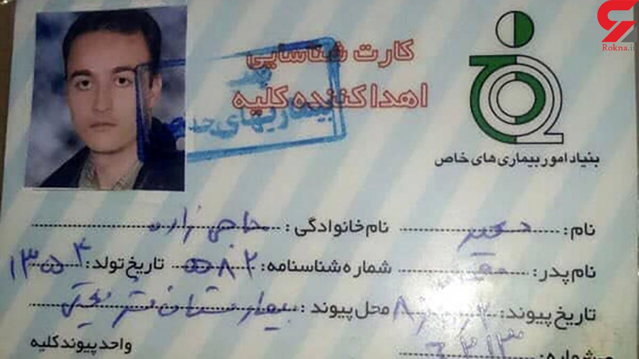 فداکارترین معلم ایران کیست؟ / از اهدای کلیه تا تبلت و تلویزیون به دانش آموزان + عکس