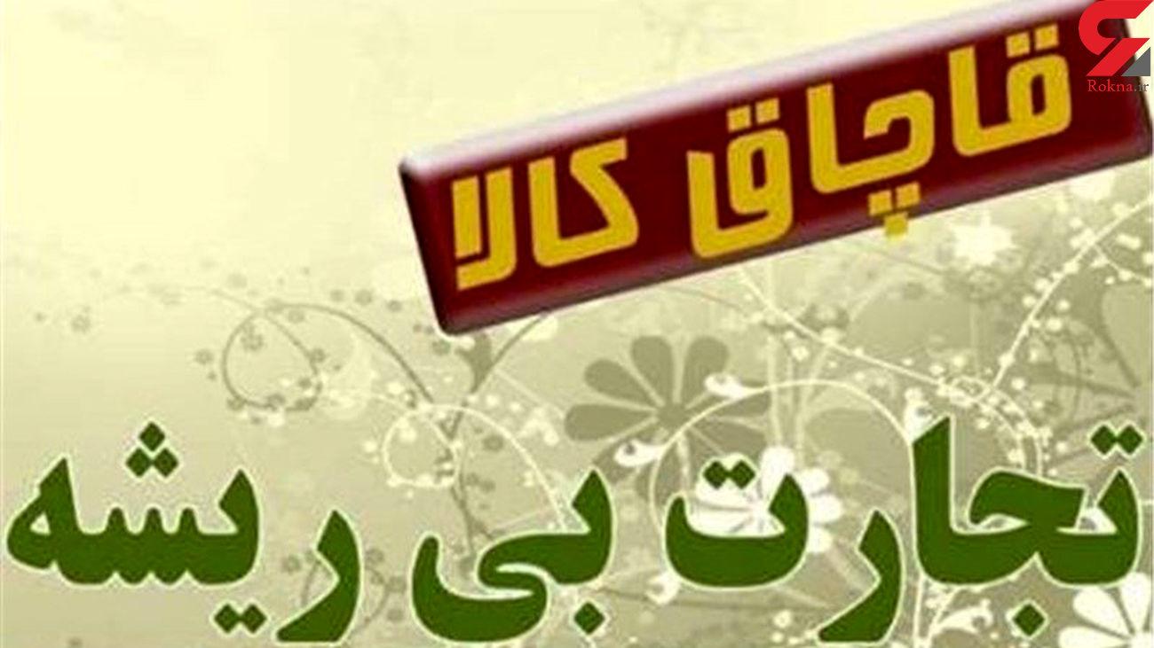 دستگیری مرد قاچاقچی در اصفهان