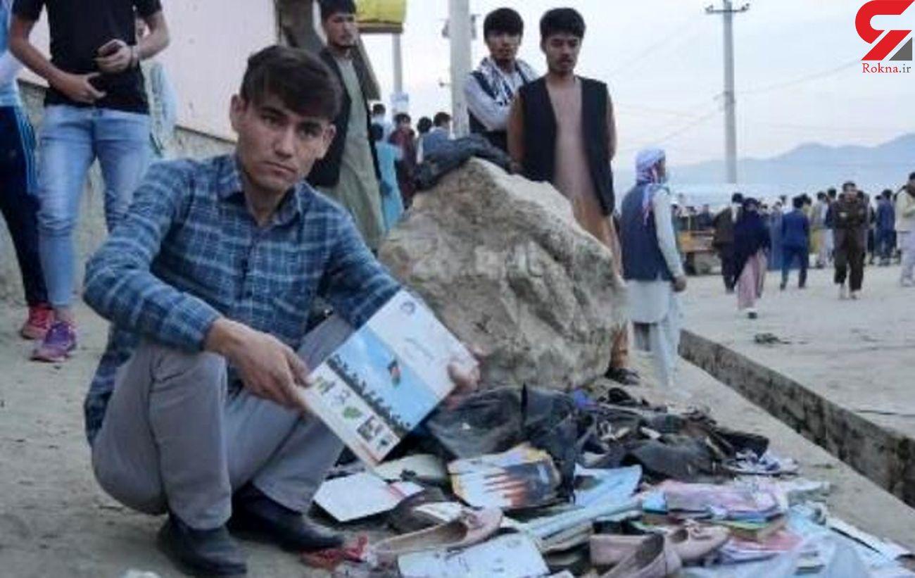 کشته شدگان انفجارهای مدرسه دخترانه افغانستان به ۶۳ نفر رسید