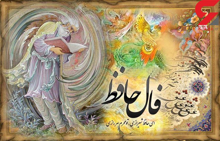 فال حافظ امروز / 27 اردیبهشت با تفسیر دقیق