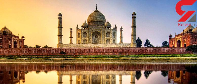 تاج محل، یکی از عجایب هفتگانه دنیا