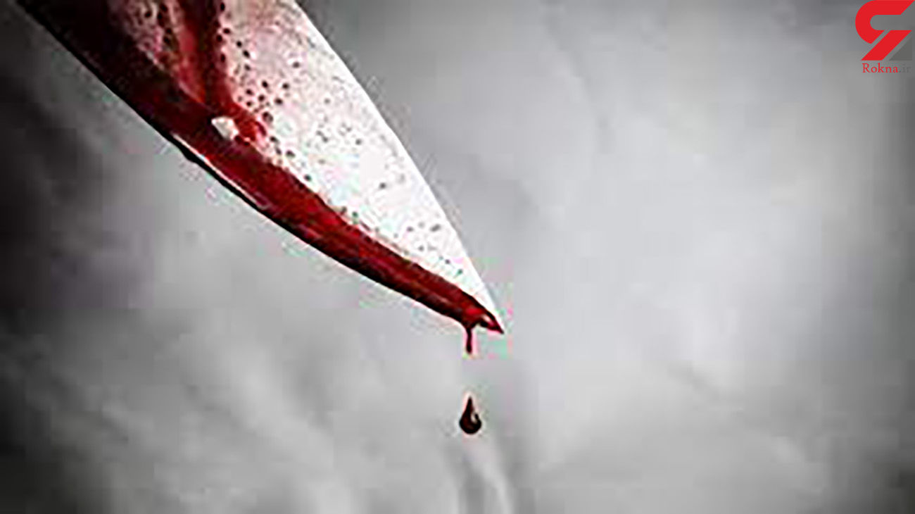 قتل در خشنونت مردانه / مرد بنابی چاقو چاقو شد + جزئیات