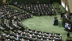 اسامی 13 نماینده غایب در نشست علنی امروز(سه شنبه) مجلس شورای اسلامی