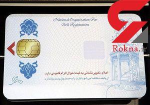 صدور گواهینامه، گذرنامه و ارائه خدمات بانکی برای این ۱۰ میلیون نفر متوقف شد