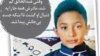 قتل برادر 10 ساله یک دختر توسط خواستگار کینه جو / در کارون رخ داد + عکس پسر بچه