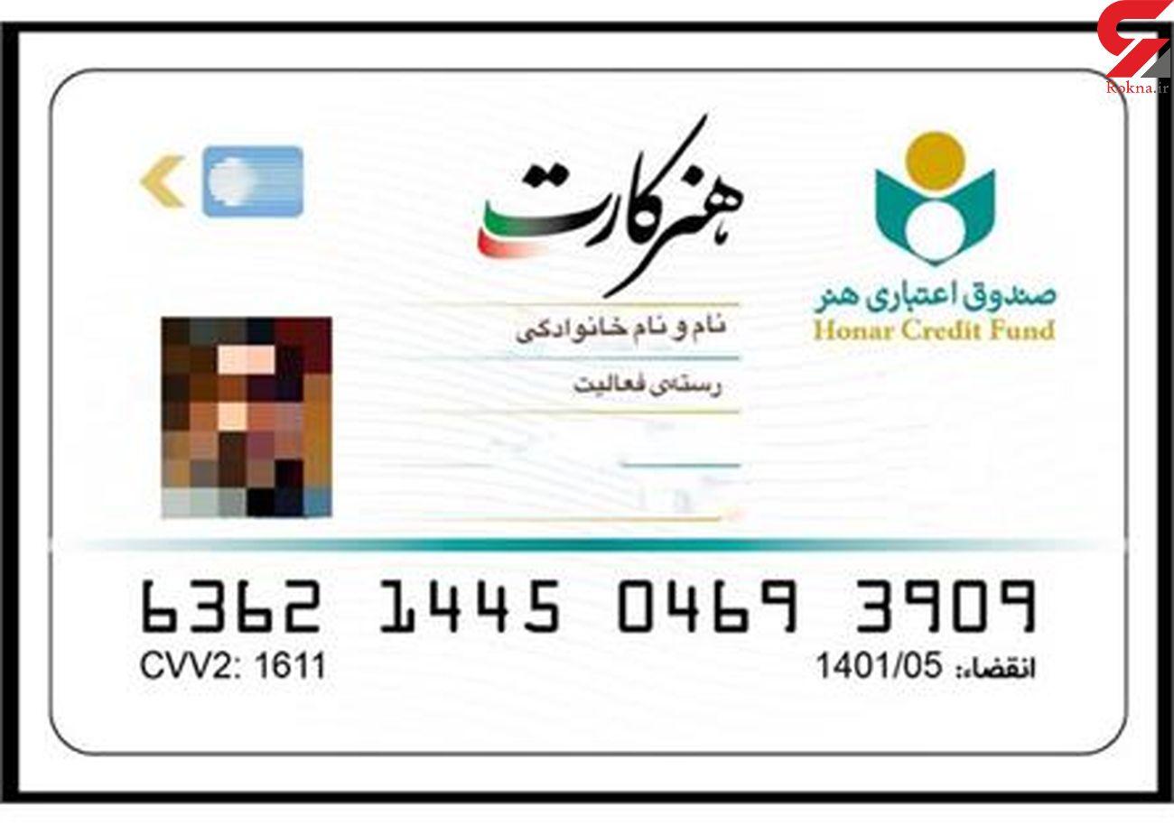عضویت ۱۸۰۰ نفر در صندوق اعتباری هنر استان اردبیل