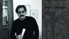 شهرام ناظری خواننده «آرش کمانگیر» شد/ توضیحات تهیه کننده