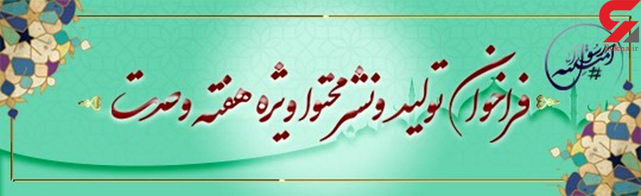 فراخوان وزارت فرهنگ و ارشاد اسلامی برای تولید و نشر محتوا با موضوع هفته وحدت