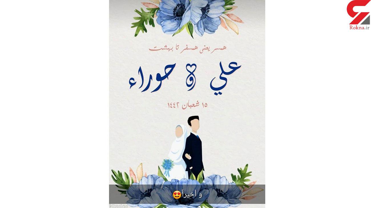 هیاهوی کارت عروسی دختر و پسر لبنانی به زبان فارسی ! + تصویر