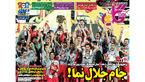 جام جلال نما/هادی نبود هانی را راه ندادند/جشن شیر تو شیر / پیشخوان روزنامه های ورزشی