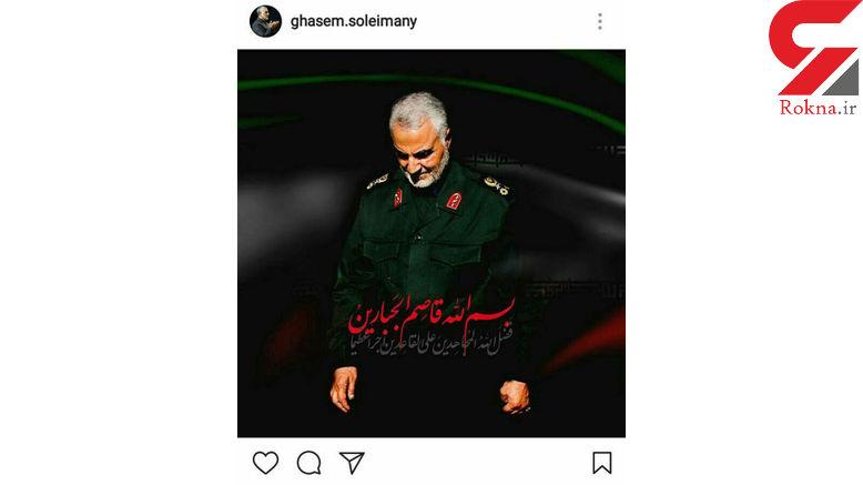 پُست «حاج قاسم» در مورد حوادث اخیر تهران + عکس