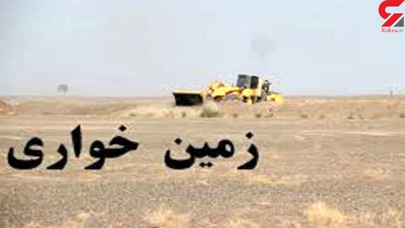 بازگشت زمینهای 100 میلیاردی به بیتالمال / در داراب رخ داد