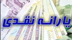 چگونه برای یارانه نقدی و معیشتی ثبت نام کنید