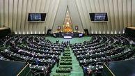 خانه ملت در روزهای حساس کشور تعطیل بود /  کنارهگیری مجلس از راس امور