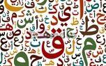فال ابجد امروز / 5 خرداد ماه