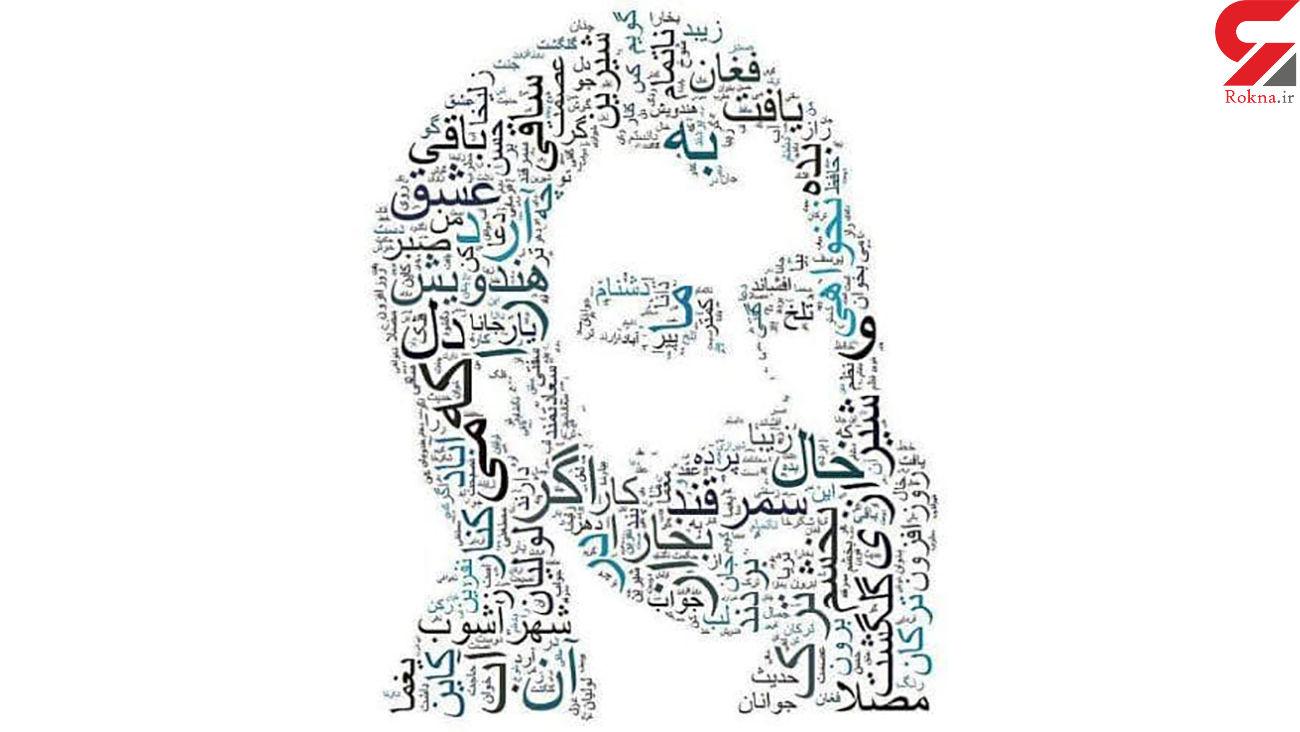 فال حافظ امروز / 21 خرداد ماه با تفسیر دقیق + فیلم
