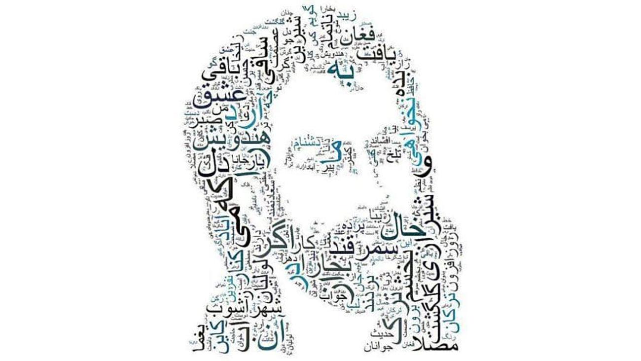 فال حافظ امروز / 9 آذر با تفسیر دقیق + فیلم
