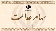ارزش سهام عدالت امروز یکشنبه 5 بهمن ماه 99