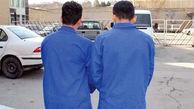 دستگیری 2 موبایل قاپ حرفه ای در تهران / اعتراف به 21  فقره سرقت