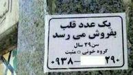 این مرد تهرانی قلبش را به فروش گذاشت ! +عکس