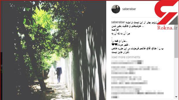 صابر ابر ازدواج کرد +عکس