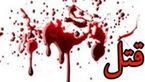 قتل فجیع یک زن در ایلام / بازداشت قاتل فراری در سیروان