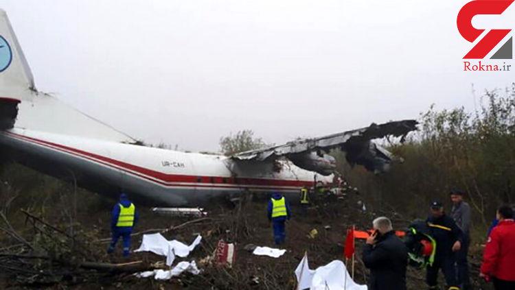 4 کشته در فرود مرگبار هواپیمای باری اوکراین