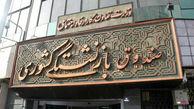 تمدید مهلت ثبت نام سومین جشنواره ورزشی بازنشستگان تا ۱۵ فروردین ۹۸