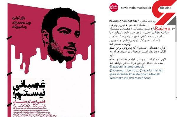 نوید محمدزاده در شمایل بهروز وثوقی! +عکس