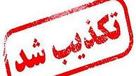 خبر شهادت یک مرزبان در سراوان کذب است