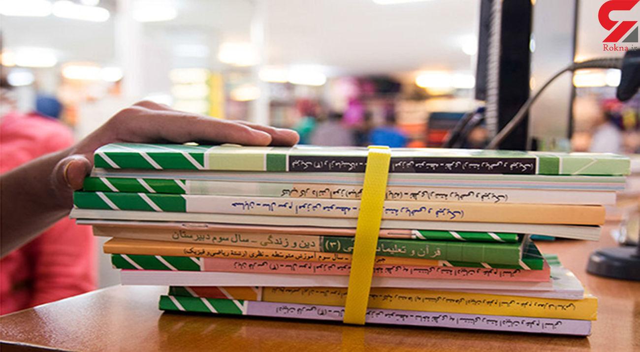توزیع کتاب های درسی از فردا دوشنبه 10شهریور + جزئیات