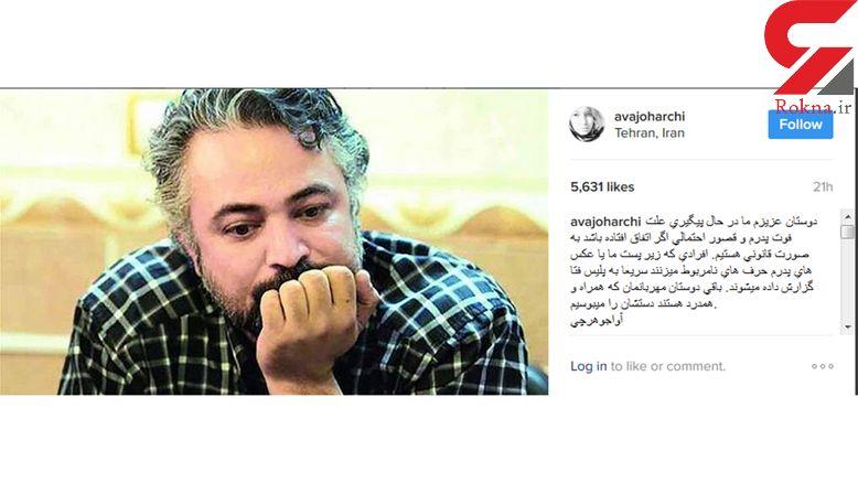 ماجرای شکایت دختر حسن جوهرچی بعد از  فوت پدرش به پلیس+ عکس