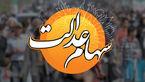 ارزش برآوردی سبد سهام عدالت در تاریخ 16 مهر ماه