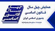 اولین نشست خبری همایش چهل سال قانون اساسی روز شنبه برگزار میشود