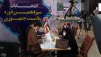 اولین زن برای انتخابات 1400 ثبت نام کرد + عکس