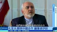 ظریف: آمریکا از دیکتاتورها و آدمکشهای منطقه ما حمایت میکند