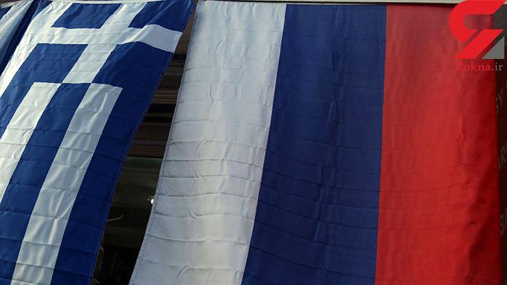 یونان پس از افزایش تنش با روسیه، سفیر خود را احضار کرد