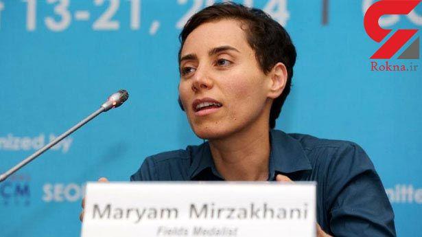 جایزه بزرگ ریاضیات به افتخار مریم میرزاخانی نامگذاری شد