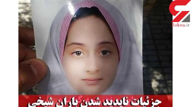جزئیات ناپدید شدن باران شیخی دختر 8 ساله +عکس