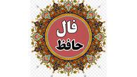 فال حافظ امروز / 30 شهریور ماه با تفسیر دقیق + فیلم