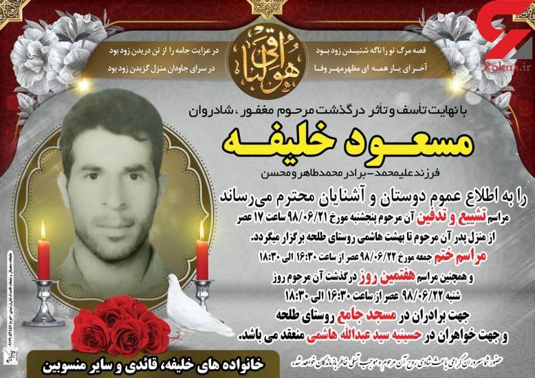 علت خودکشی مسعود پسر آبی اعلام شد / او به داخل دهانش شلیک کرد + عکس