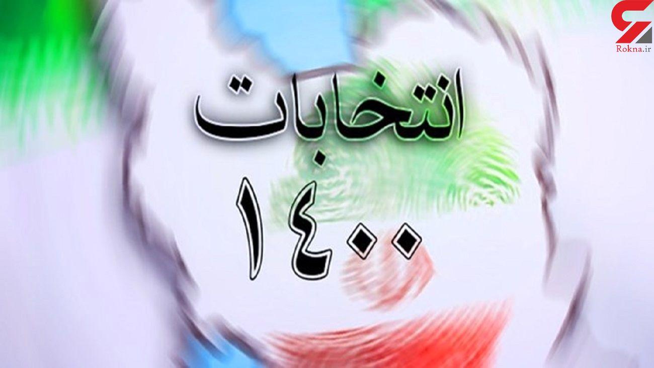 اسامی 10 نامزد اصولگرایان در انتخابات 1400