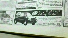 تبلیغ عجیب پراید در روزنامه های لبنان+عکس