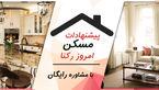 رهن و اجاره آپارتمان های 3 خوابه برای خانواده های پر جمعیت / مشاوره رایگان برای موارد ارزان تر