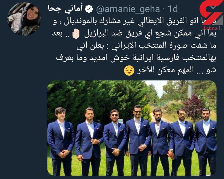مجری زن عرب شیفته خوش تیپی ملی پوشان ایرانی + سند