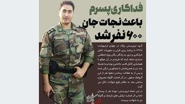 فداکاری پسر ایرانی 600 زن و مرد را از مرگ نجات داد! + عکس